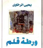 غلاف كتاب ورطة قلم 22222