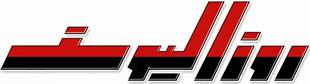 شعار  جريدة روز اليوسف