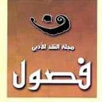 شعار مجلة فصول