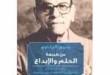 صورة غلاف كتاب الأحلام