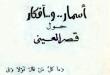 كتاب أسمار وأفكار