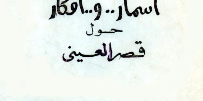 118ef137b كتاب: أسمار و أفكار حول قصر العينى | يحيى الرخاوى