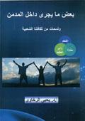 غلاف كتاب الادمان 1-
