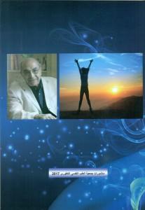 ظهر غلاف كتاب الادمان
