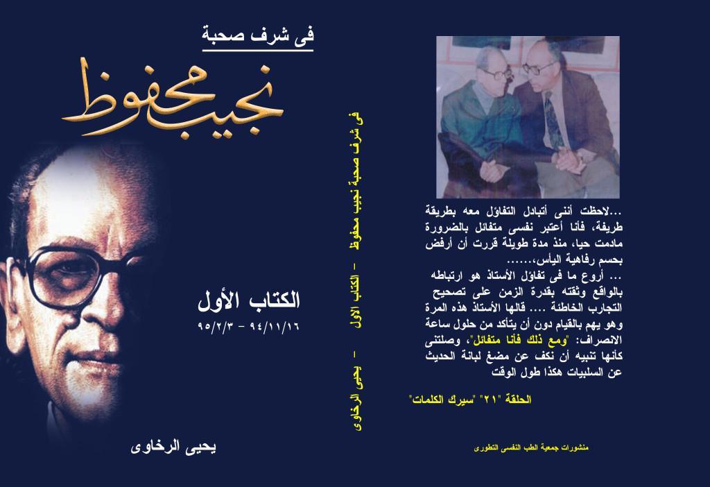 5b2c8a14ea18e الكتاب الأول  فى شرف صحبة نجيب محفوظ