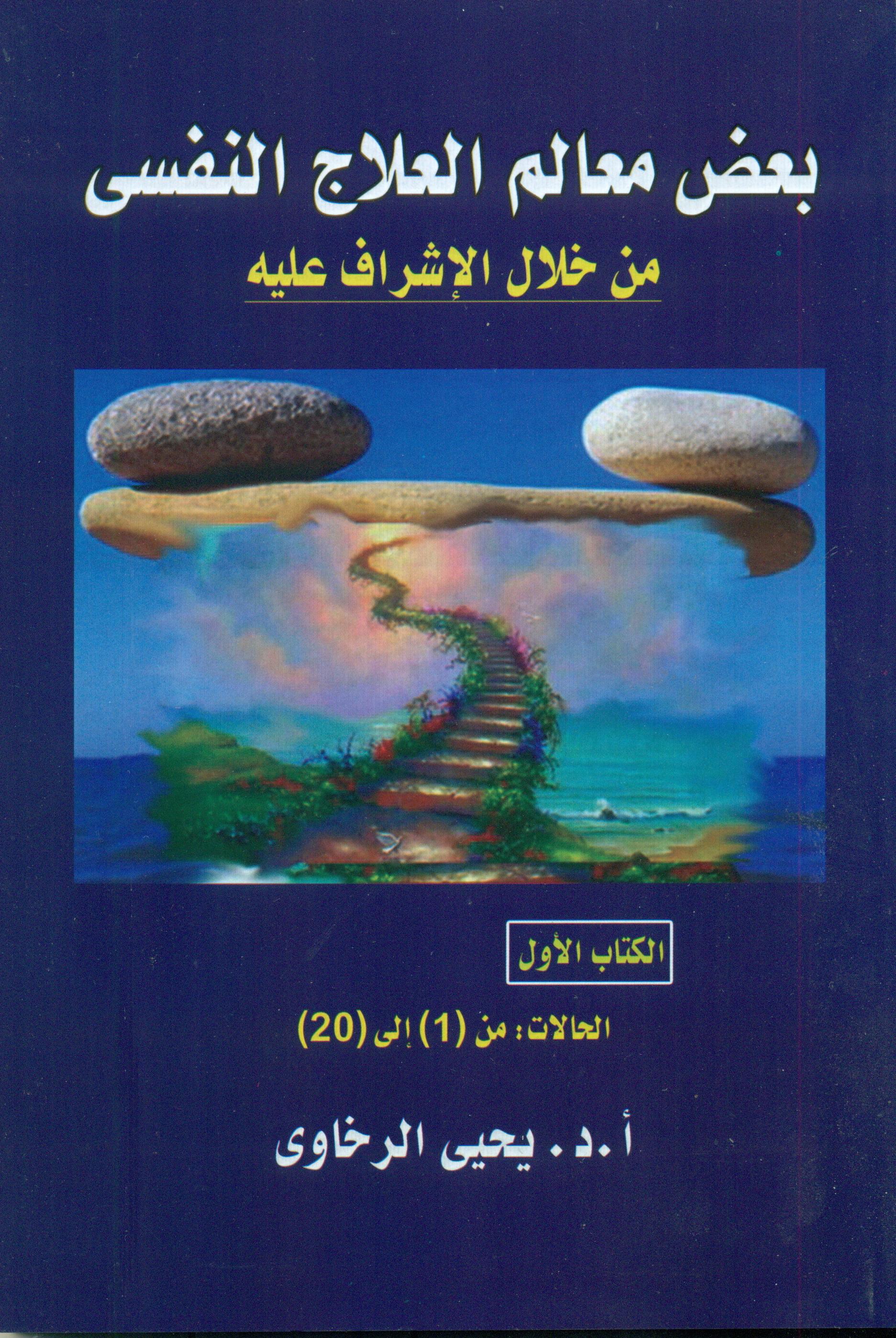 c9880bcd9 الكتاب الأول: بعض معالم العلاج النفسى من خلال الإشراف عليه : الحالات ...